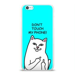 Не трогай мой телефон