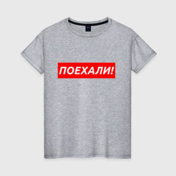 ПОЕХАЛИ! - ГАГАРИН