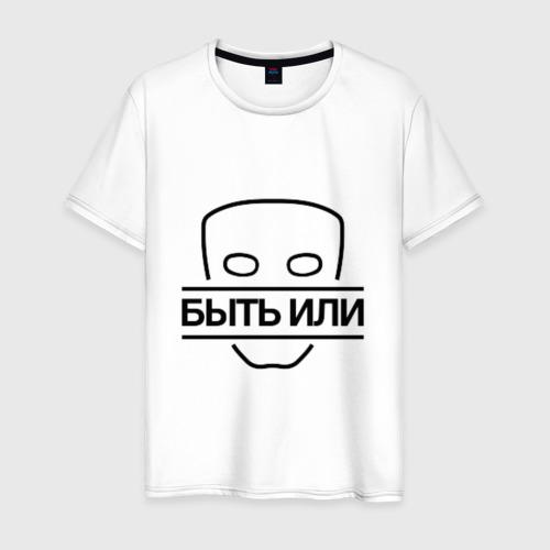 Мужская футболка хлопок Быть Или черный