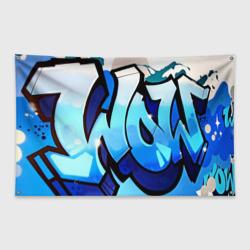 wow graffiti