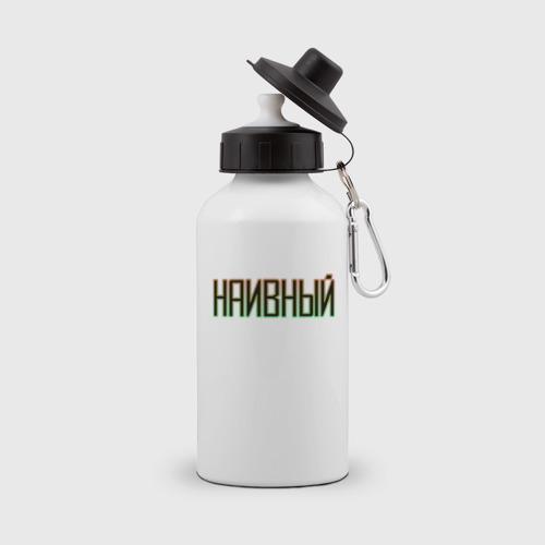 Бутылка спортивная Наивный