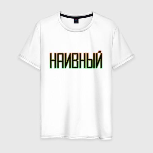 Мужская футболка хлопок Наивный