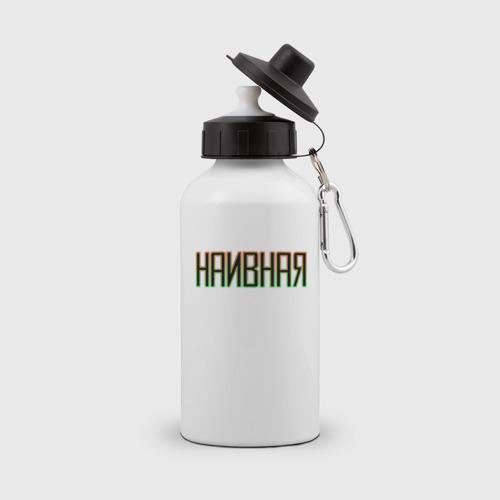 Бутылка спортивная Наивная