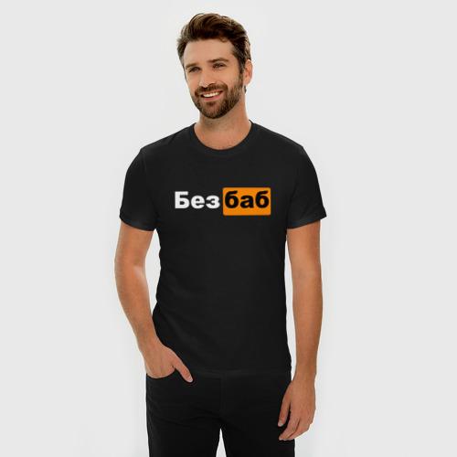 Мужская футболка хлопок Slim Без баб Фото 01