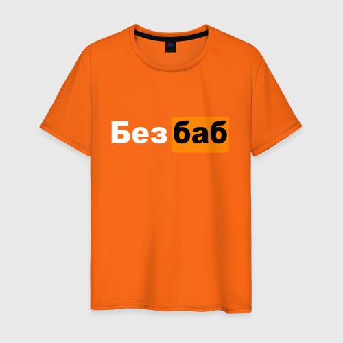 Мужская футболка хлопок Без баб Фото 01