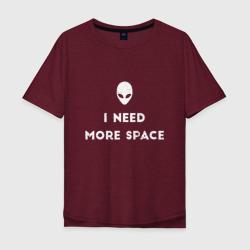 Мне нужно больше космоса