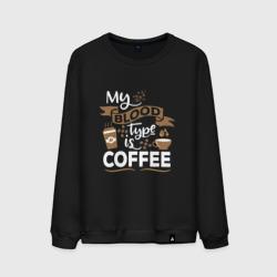 Моя группа крови - кофе