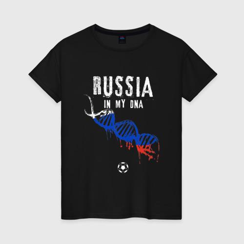 Женская футболка хлопок Россия в ДНК