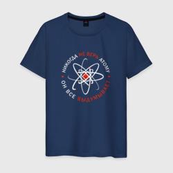 Не верь атому