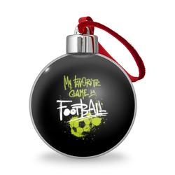 Любимая игра - футбол