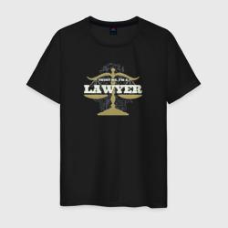 Доверься мне, Я Юрист