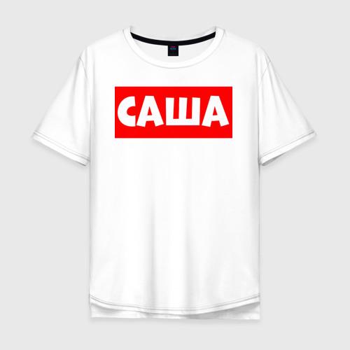 Мужская футболка хлопок Oversize Саша