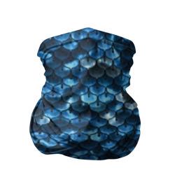 Синяя чешуя