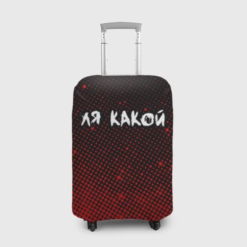 ЛЯ КАКОЙ - HARDPLAY