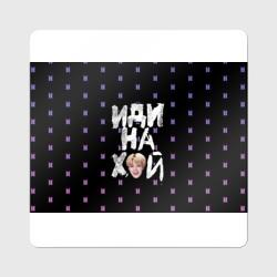 Чимин - Иди На *** (BTS)