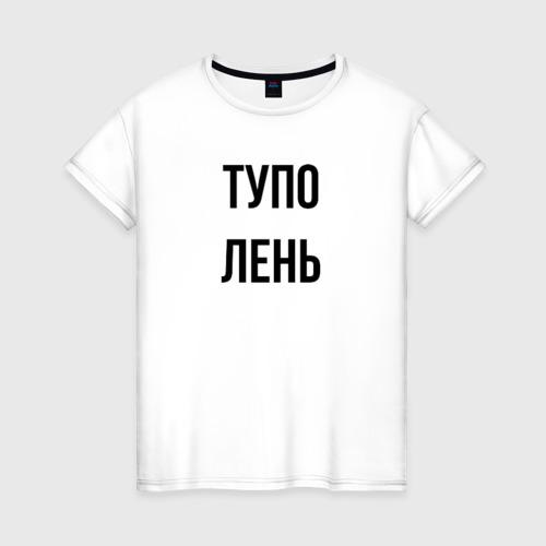 Женская футболка хлопок Тупо лень Фото 01