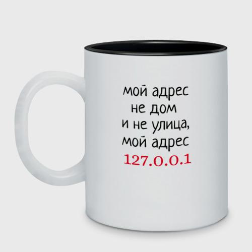 Мой адрес 127.0.0.1