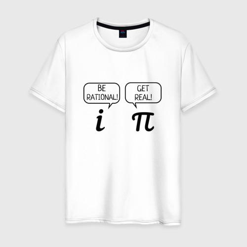 Мужская футболка хлопок Be rational - Get real