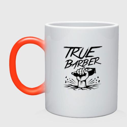 Кружка хамелеон True Barber