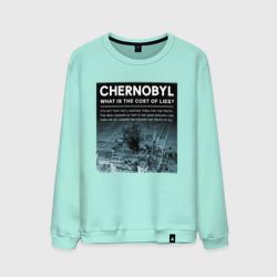 Чернобыль 12
