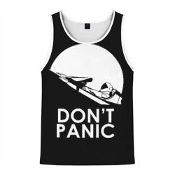 Не паникуй