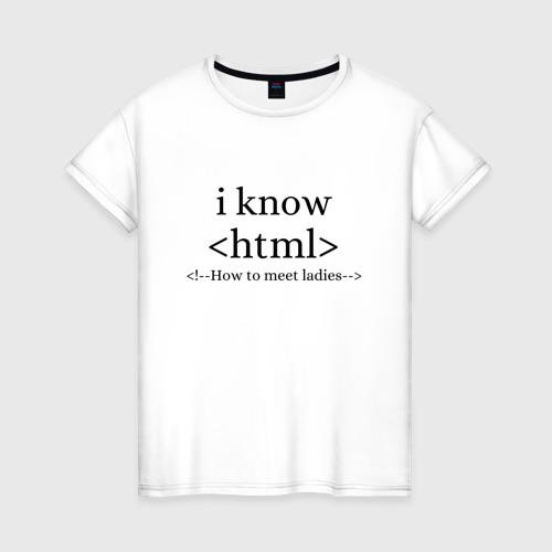 Женская футболка хлопок How to meet ladies (HTML)
