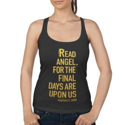Читай ангел, ибо последние дни