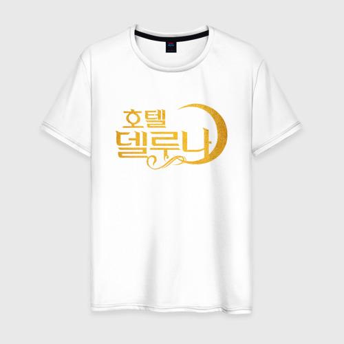 Мужская футболка хлопок Отель Дель Луна логотип