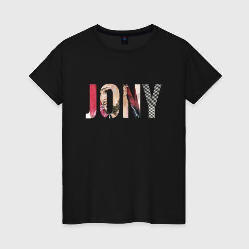 """Jony \""""Аллея\"""""""