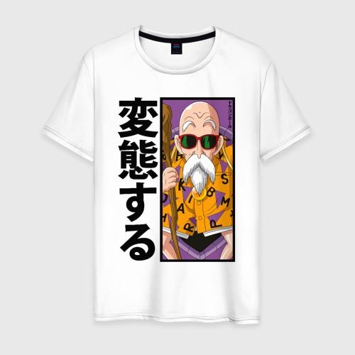 Мужская футболка хлопок Dragon Ball (6) [Извращенец]
