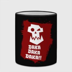 DAKA DAKA!!!