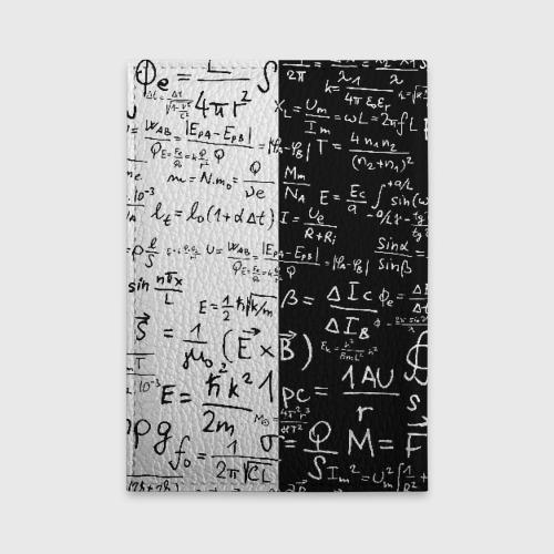 Обложка для автодокументов E=mc2 Фото 01