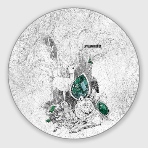 Коврик для мышки круглый Драгоценная  Сибирь Фото 01