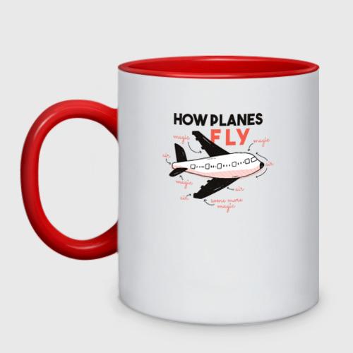 Кружка двухцветная Как летает Самолет