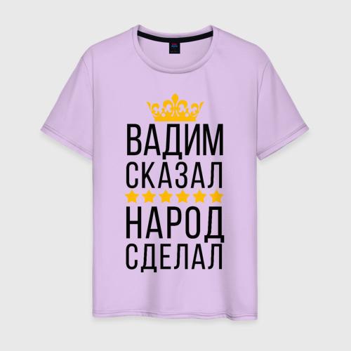 Вадим сказал, народ сделал