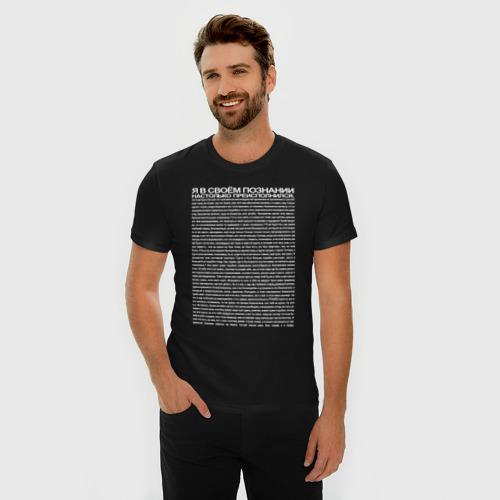 Мужская футболка премиум Идущий к реке Фото 01