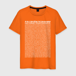 Идущий к реке, цвет: оранжевый, фото 15