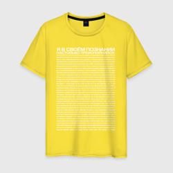 Идущий к реке, цвет: желтый, фото 5