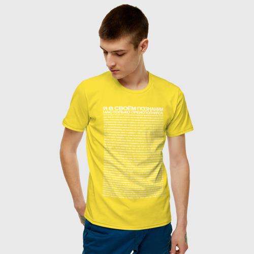 Идущий к реке, цвет: желтый, фото 7