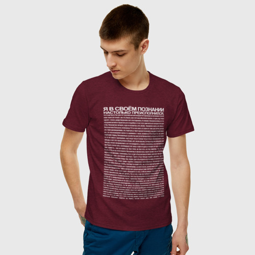 Мужская футболка хлопок Идущий к реке Фото 01