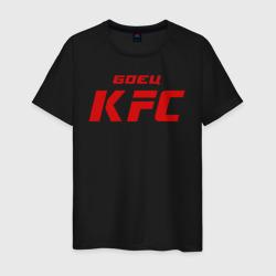 Боец KFC