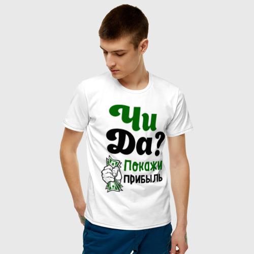Мужская футболка хлопок Покажи прибыль Фото 01