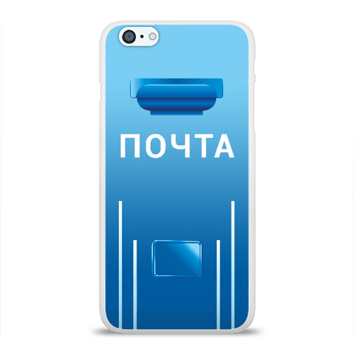 Чехол для iPhone 6Plus/6S Plus глянцевый ПОЧТА Фото 01