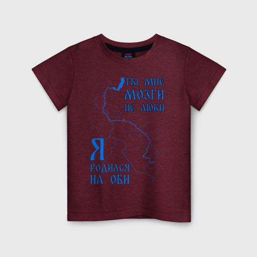 Детская футболка хлопок Я родился на Оби (Сургут) 152 фото