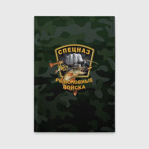 Обложка для автодокументов Рыболовные войска 2 One фото
