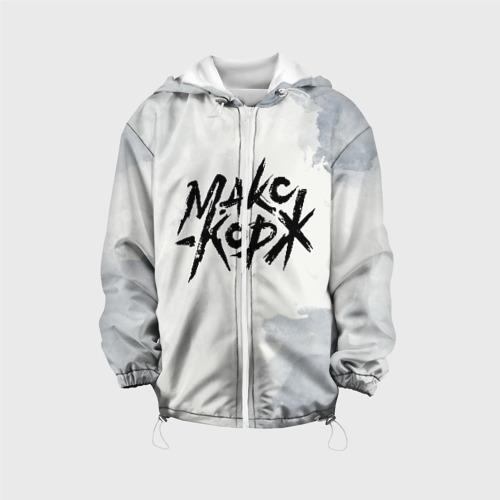 Детская куртка 3D МАКС КОРЖ Фото 01