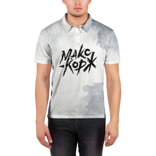 Мужская рубашка поло 3D МАКС КОРЖ Фото 01
