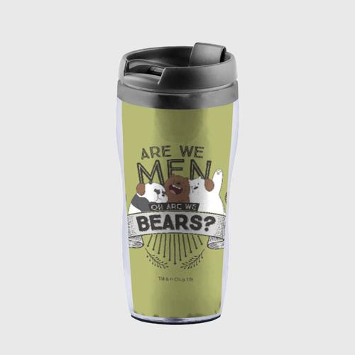 Термокружка-непроливайка Мы медведи или люди