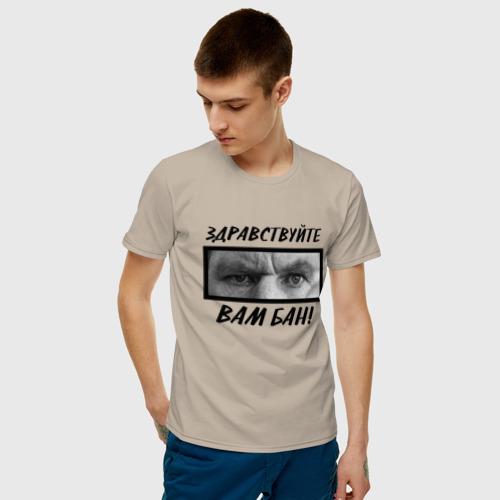 Мужская футболка хлопок ЗДРАВСТВУЙТЕ ВАМ БАН Фото 01