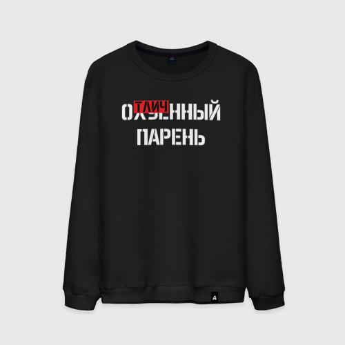 Мужской свитшот хлопок ОТЛИЧНЫЙ ПАРЕНЬ Фото 01